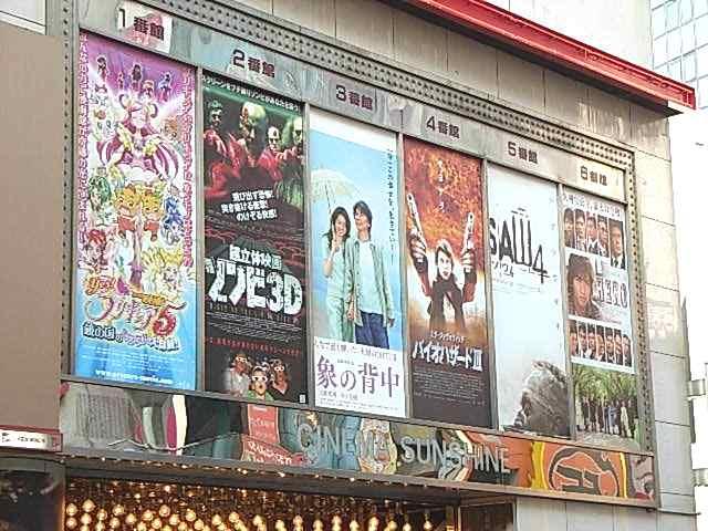 池袋の映画館