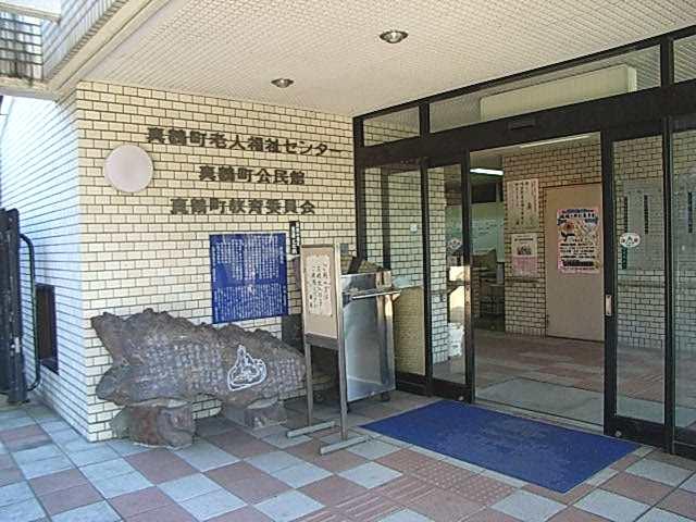 町民センター