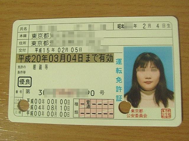 今までの免許証