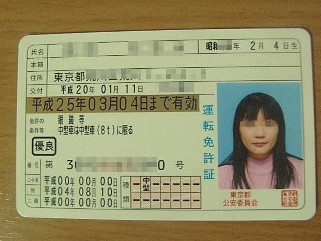 更新した免許証